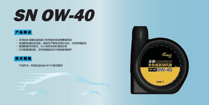 柴机油型号_龙润PAO全合成汽油机油 SN 0W-40 1L-北京龙润凯达集团